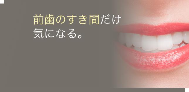 前歯のすき間だけ気になる。